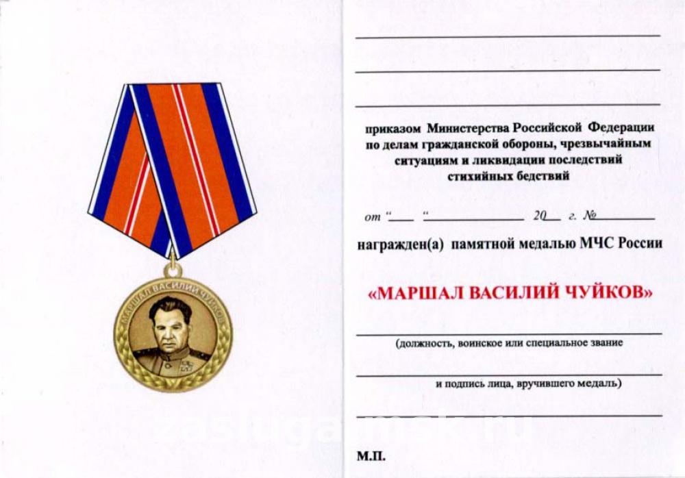 Медаль маршал василий чуйков