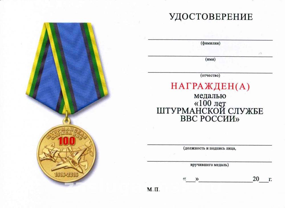 Картинки ввс россии 100 лет